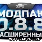 Скачать Virtus.Pro Моды для World of Tanks 0.8.9 от Jove [Джова]